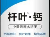 效果好的钙 优质钙肥供应商 膨果防裂果钙肥