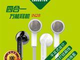 厂家批发兰士顿新款万能手机耳机 面条平耳耳机 苹果小米耳机IN2