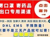 广州DHL可以邮寄口罩食品药品到美国澳大利亚英国