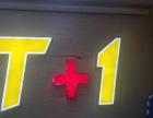 T+1高端智能手机维修服务中心