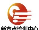 江阴哪里有对外汉语培训新支点