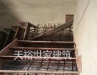 福州别墅加层、复式楼加层、店面、厂房改造、钢筋浇筑