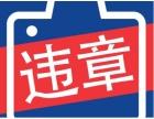 昆明安宁云A一嗨,神州 租车公司公车违章代缴罚款,帮忙代缴