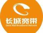 长城宽带100M光纤买一年送一年仅899元