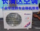济南市长清区专业空调移机.维修.充氟.安装.. 打过墙孔