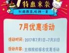 学历提升 南通红旗教育7月 优惠活动中