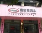 中国防水十大品牌广州嘉佰丽防水建材全国招商零加盟