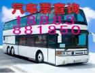 重庆到东莞的汽车票价查询多少/到东莞车票
