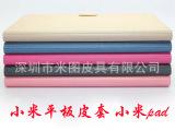 ivan 小米平板皮套 米pad/小米平板电脑保护套 高档皮套简