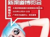 广州品质生活新渠道展览会