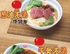 2014年做餐饮加盟就选牛百碗川式牛肉面