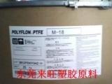 铁氟龙PTFE日本大金M531报价PTFE粉铁氟龙塑胶原料认证