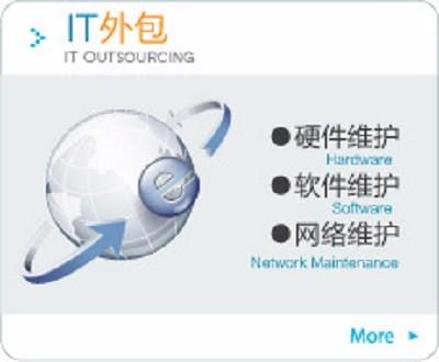 IT外包 企业网管 网络维护 电脑维护 局域网维护