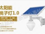 新疆厂家大量现货,蓝晶易碳太阳能庭院灯 (桃子灯)