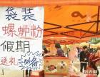 柳州螺蛳粉加盟 特色小吃真空包装方便携带