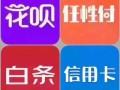 天津哪里可以用白条换现金呢