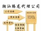 代理注册公司、注册香港公司、公司转让