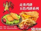 炸鸡烧烤汉堡加盟走秀鸡排加盟特色小吃加盟榜