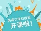 初级英语培训上海,韦博英语培训助您流利英语脱口而出