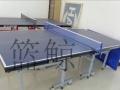 绵阳双折移动式乒乓球台厂家不占空间商务专属