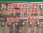 专业采用脉冲技术清洗地热暖气也可清洗对管道无损伤