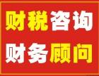 庐阳区中辰创富工坊附近专业办理工商注册代账注销找潘梦丽会计