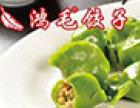 鸿毛饺子加盟