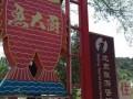 北京密云鱼大厨美食城农家院