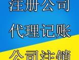 苏州高新区代办外资公司注册 注销代办营业执照个体执照注销