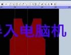 樱牌毛衣吓数软件/双九吓数工艺软件/送教程