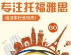北京出国英语口语培训,雅思初级培训,托福考前培训