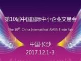 2017第十屆中國國際中小企業交易會