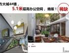 华侨城中轴区3万平商业配套方大城5.1米双倍空间赠送阳台