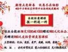 春节钜惠!预订1000减1000!湛江俪影化妆培训