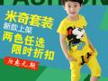 夏季童装批发最便宜畅销精美儿童套装批发重庆最低价儿童批发市场