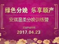 天津安琪4月23日举行温柔分娩训练营活动