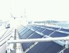 出售多种太阳能,专业维修,安装,更换和清洗各种太阳能