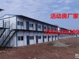 北京租售活动房报价单北京二手活动板房价格