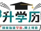 上海学历提升自考专升本特色教学品质保障