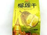 泰国纯典活性榴莲干 零食金枕头 水果之王 纯天然 无添加水果干