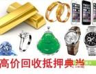 高价回收黄金钻石 名包名表 手机电脑等奢侈品抵押贷款