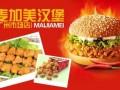 麦加美加盟费多少钱 郑州麦加美汉堡官网