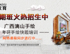 南宁良庆区那陈镇常年开班漓山设计手绘培训机构寒暑假开班时间