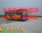 从重庆到福州的汽车15073148462的汽车长途大巴在线预