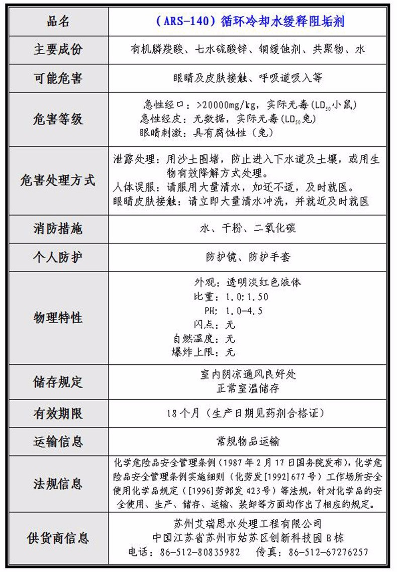 苏州循环水处理药剂/缓释剂/缓释阻垢剂/锅炉专用阻垢剂