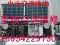 黄岛新区品牌中央空调维修,检测,加氧,故障查询