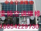 黄岛开发区制冷机组维修保养