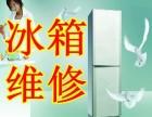 江宁家电维修空调移机加氟太阳能洗衣机灶具疏通管道