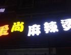 朝阳洲 万达广麻辣烫店转让场对面观洲街
