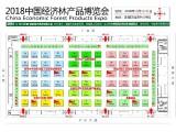 2018中国经济林产品博览会食用木本油产业链